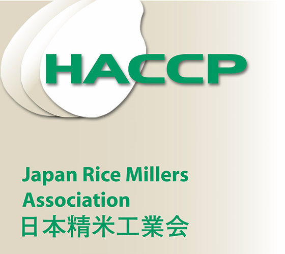 HACCP Japan Rice Millers Association 日本精米工業会